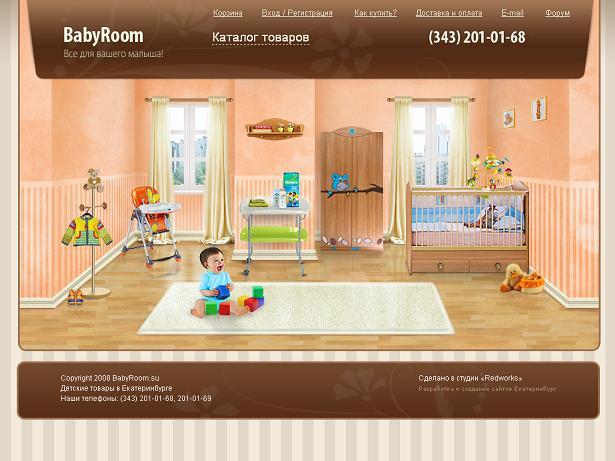Интернет-магазин товаров для детей BabyRoom г. Екатеринбург