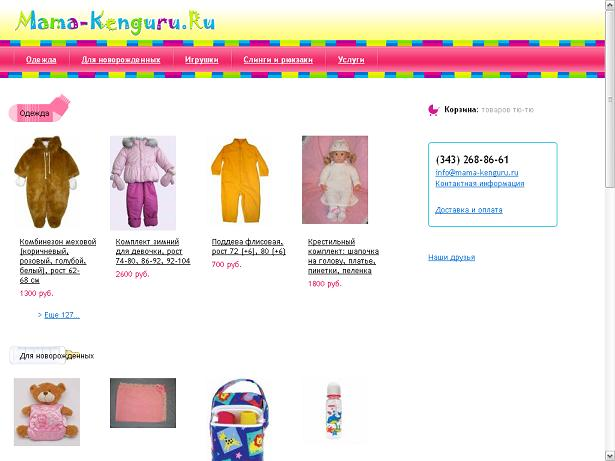 Интернет-магазин детских товаров Mama-kenguru.ru г. Екатеринбург