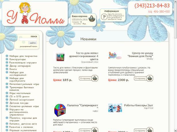Интернет-магазин У Полли г. Екатеринбург