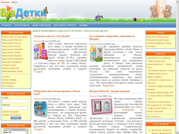 Интернет-магазин Ека-детки г. Екатеринбург