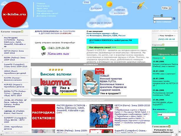 X-kids.ru - Интернет-магазин