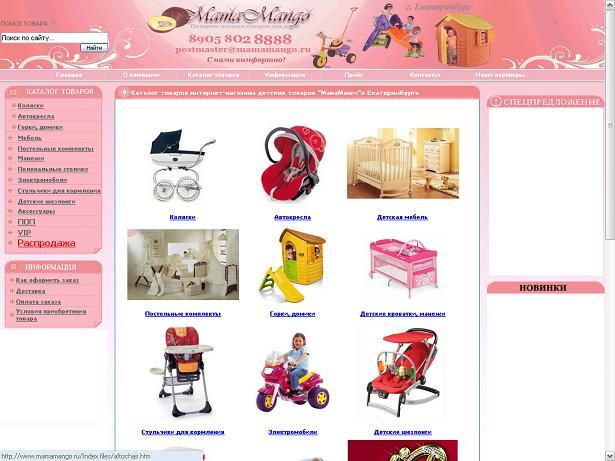 интернет магазин детский